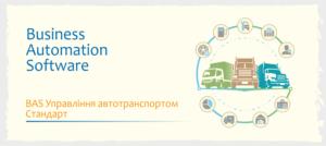 Управління автотранспортом Стандарт