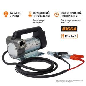 Насос для перекачки дизеля Bigga BP-DC65
